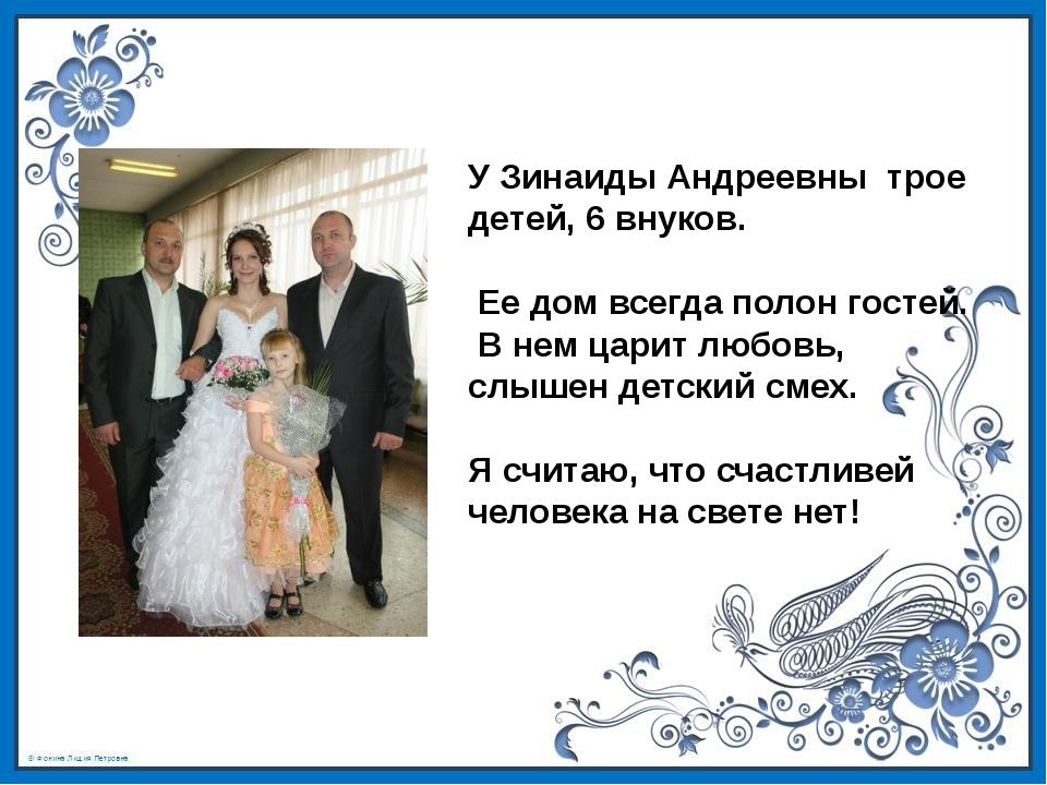 У Зинаиды Андреевны трое детей, 6 внуков. Ее дом всегда полон гостей. В нем ц...