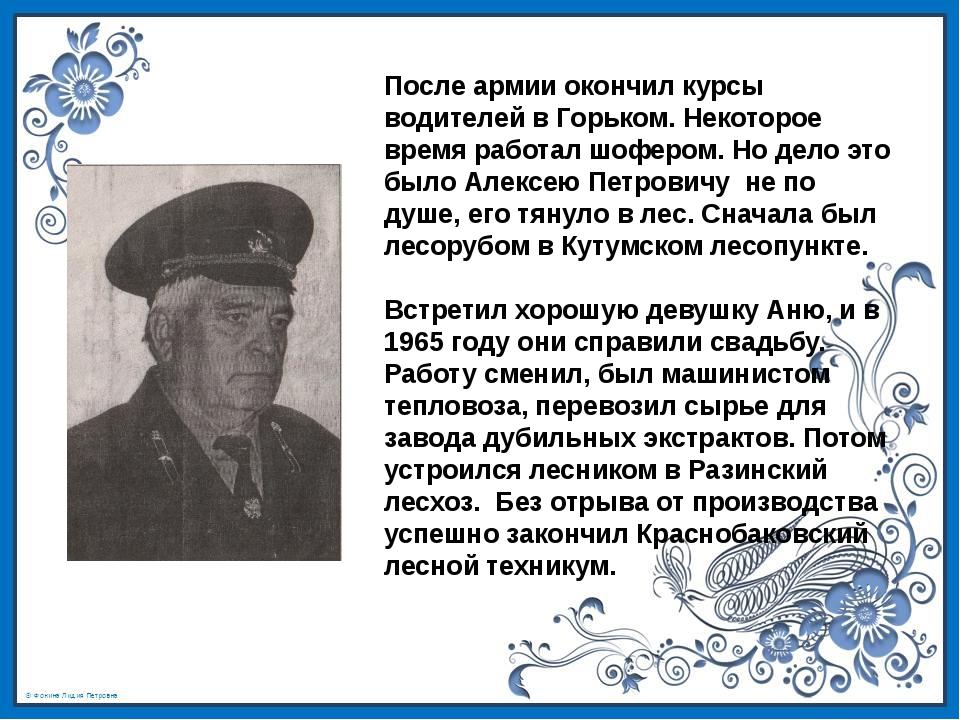 После армии окончил курсы водителей в Горьком. Некоторое время работал шоферо...