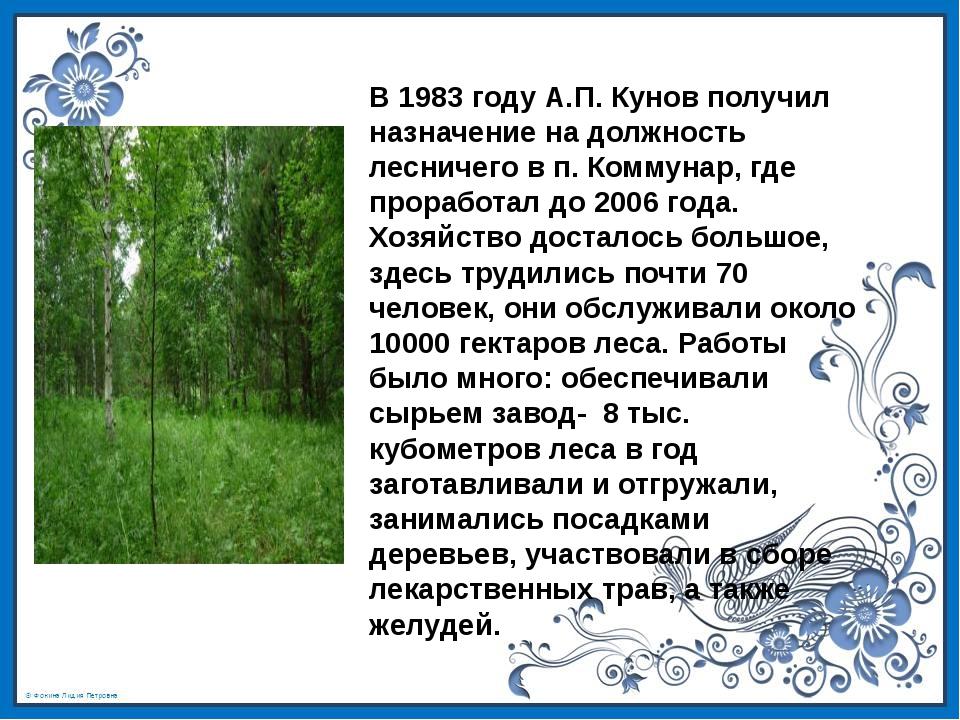 В 1983 году А.П. Кунов получил назначение на должность лесничего в п. Коммуна...