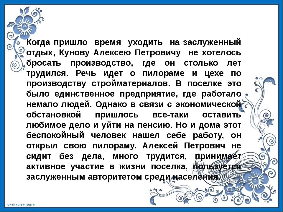 Когда пришло время уходить на заслуженный отдых, Кунову Алексею Петровичу не...