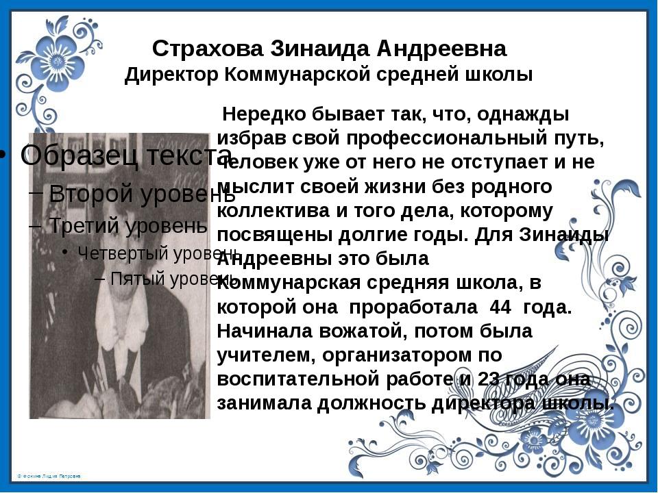 Страхова Зинаида Андреевна Директор Коммунарской средней школы Нередко бывает...