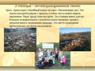 2 станция – несанкционированная свалка Здесь происходит стихийный вывал мусор