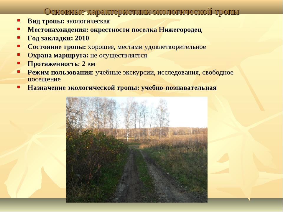 Основные характеристики экологической тропы Вид тропы: экологическая Местонах...