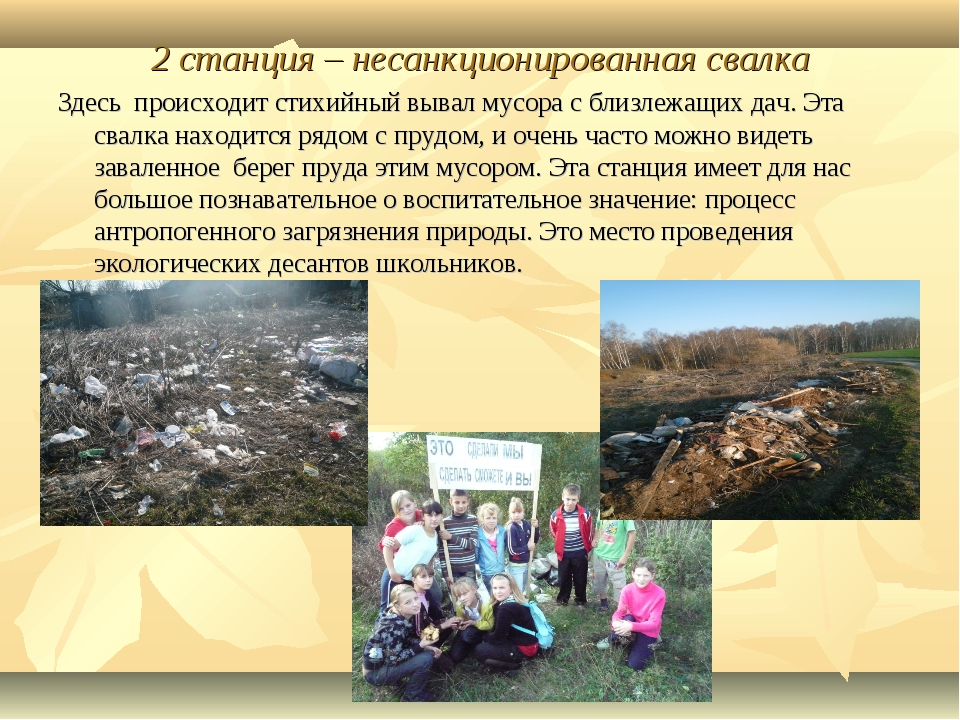 2 станция – несанкционированная свалка Здесь происходит стихийный вывал мусор...