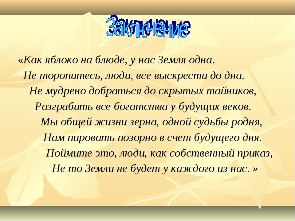 «Как яблоко на блюде, у нас Земля одна. Не торопитесь, люди, все выскрести до...