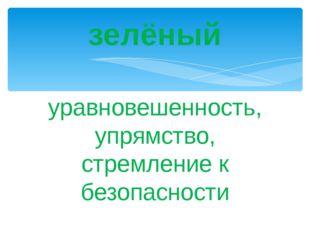 уравновешенность, упрямство, стремление к безопасности зелёный