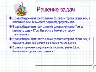 Решение задач В равнобедренном треугольнике боковая сторона равна 9см, а осн