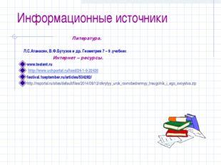 Информационные источники Литература. Л.С.Атанасян, В.Ф.Бутузов и др. Геометри