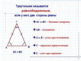 Треугольник называется равнобедренным, если у него две стороны равны B A C А