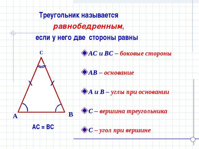 Треугольник называется равнобедренным, если у него две стороны равны B A C А...