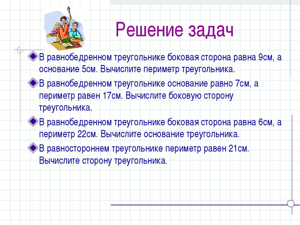 Решение задач В равнобедренном треугольнике боковая сторона равна 9см, а осн...