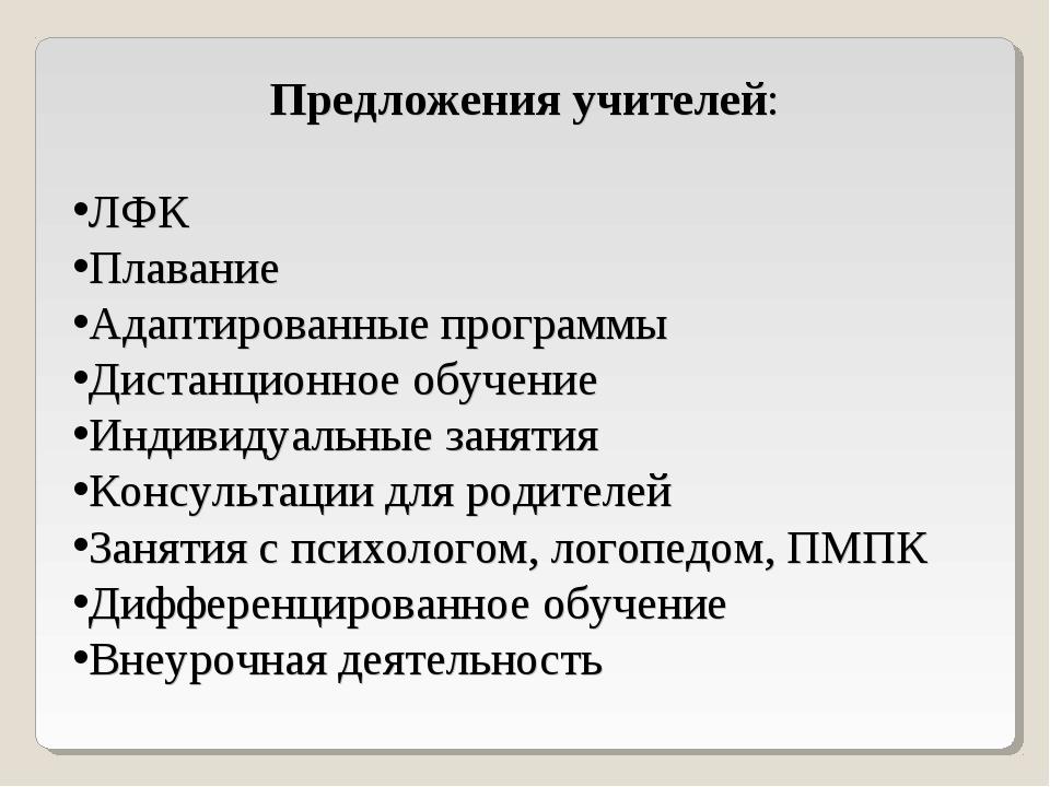 Предложения учителей: ЛФК Плавание Адаптированные программы Дистанционное обу...