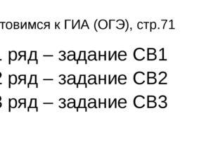 Готовимся к ГИА (ОГЭ), стр.71 1 ряд – задание СВ1 2 ряд – задание СВ2 3 ряд –