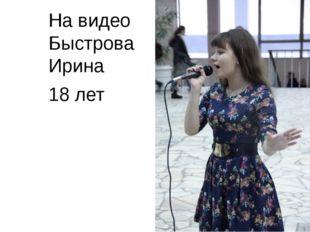 На видео Быстрова Ирина 18 лет