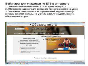 Вебинары для учащихся по ЕГЭ в интернете 1. Самостоятельная подготовка ( в т.