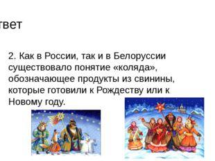 2. Как в России, так и в Белоруссии существовало понятие «коляда», обозначающ