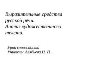 Урок словесности Учитель: Алябьева Н. П. Выразительные средства русской речи.