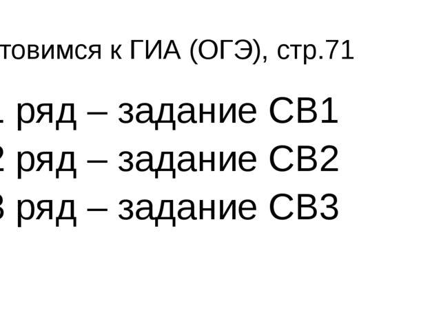 Готовимся к ГИА (ОГЭ), стр.71 1 ряд – задание СВ1 2 ряд – задание СВ2 3 ряд –...