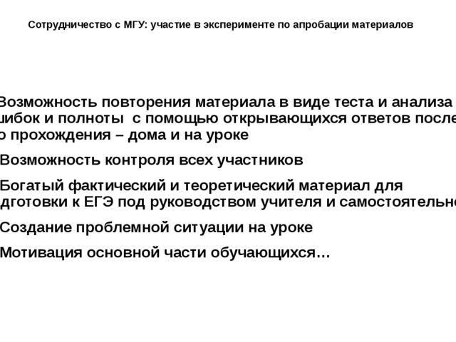 Сотрудничество с МГУ: участие в эксперименте по апробации материалов 1. Возм...