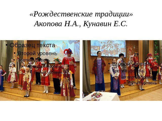 «Рождественские традиции» Акопова Н.А., Кунавин Е.С.