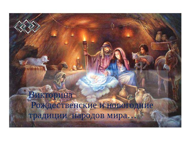 Викторина Рождественские и новогодние традиции народов мира…