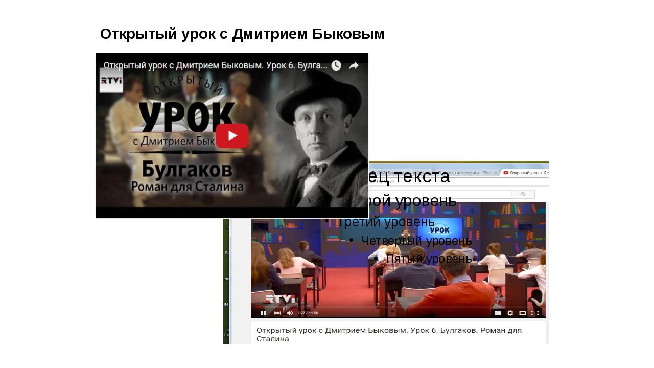 Открытый урок с Дмитрием Быковым