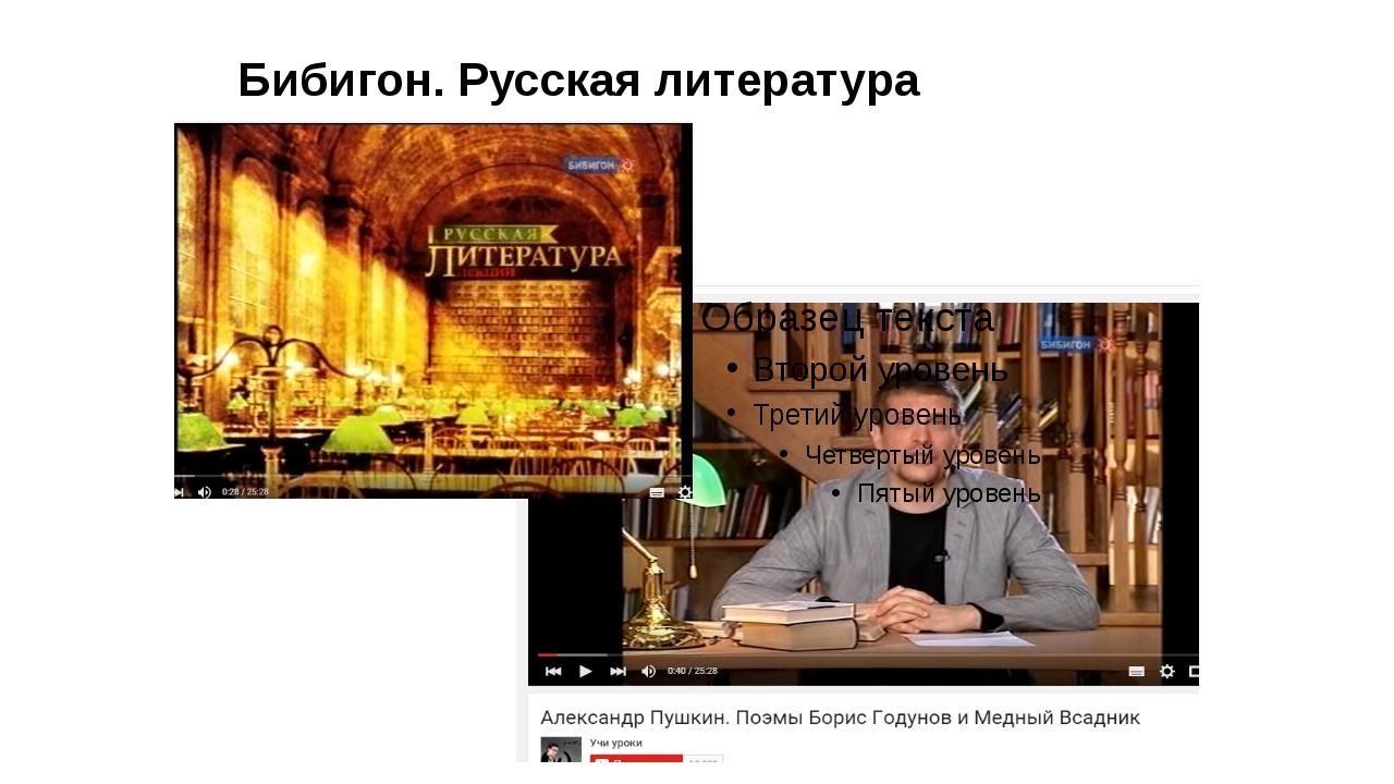 Бибигон. Русская литература