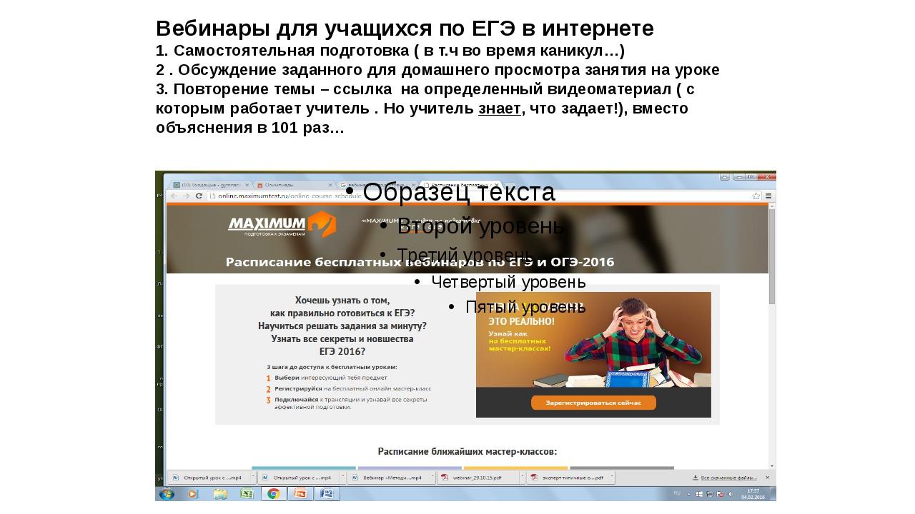 Вебинары для учащихся по ЕГЭ в интернете 1. Самостоятельная подготовка ( в т....