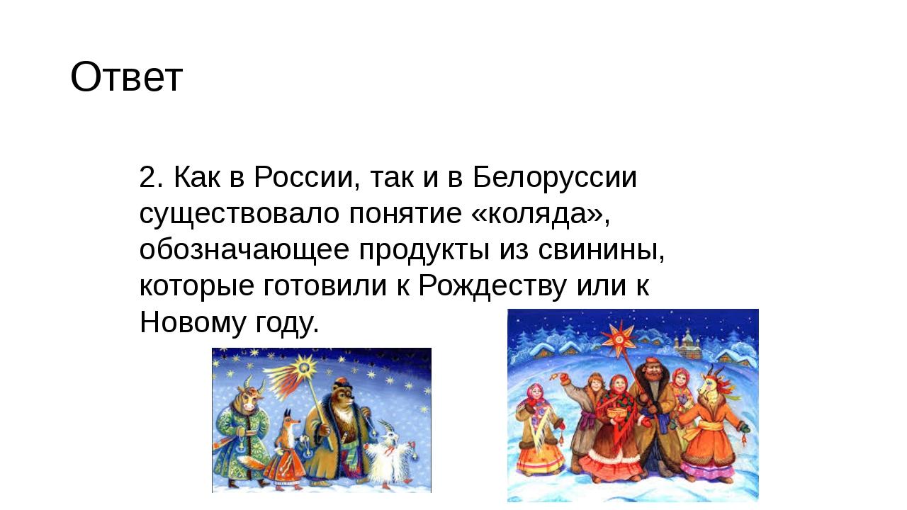2. Как в России, так и в Белоруссии существовало понятие «коляда», обозначающ...