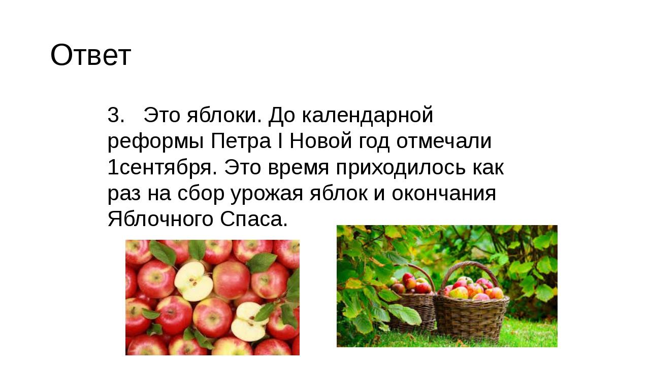 3. Это яблоки. До календарной реформы Петра I Новой год отмечали 1сентября. Э...