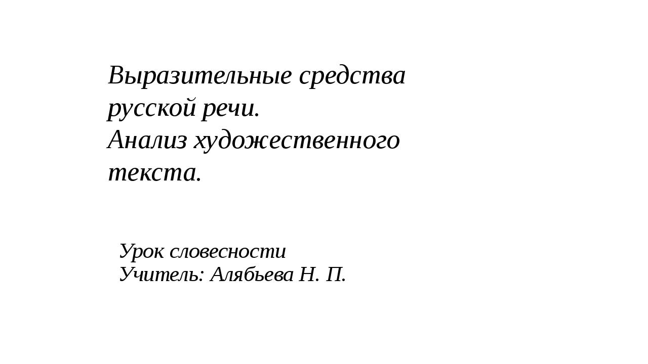 Урок словесности Учитель: Алябьева Н. П. Выразительные средства русской речи....