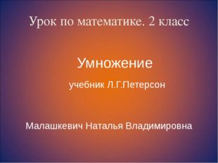 Урок по математике. 2 класс Умножение учебник Л.Г.Петерсон Малашкевич Наталья
