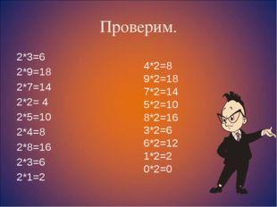 Проверим. 2*3=6 2*9=18 2*7=14 2*2= 4 2*5=10 2*4=8 2*8=16 2*3=6 2*1=2 4*2=8 9*