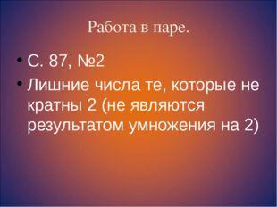 Работа в паре. С. 87, №2 Лишние числа те, которые не кратны 2 (не являются ре