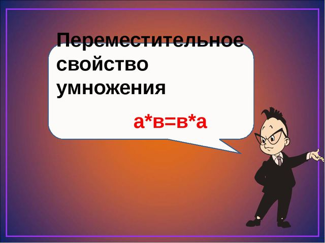 Переместительное свойство умножения а*в=в*а