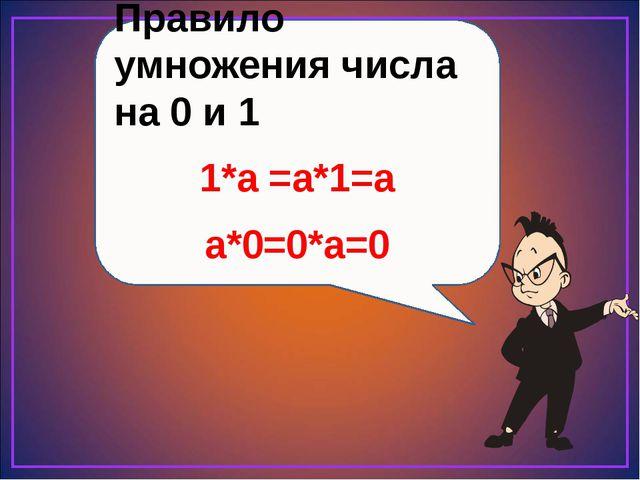 Правило умножения числа на 0 и 1 1*а =а*1=а а*0=0*а=0