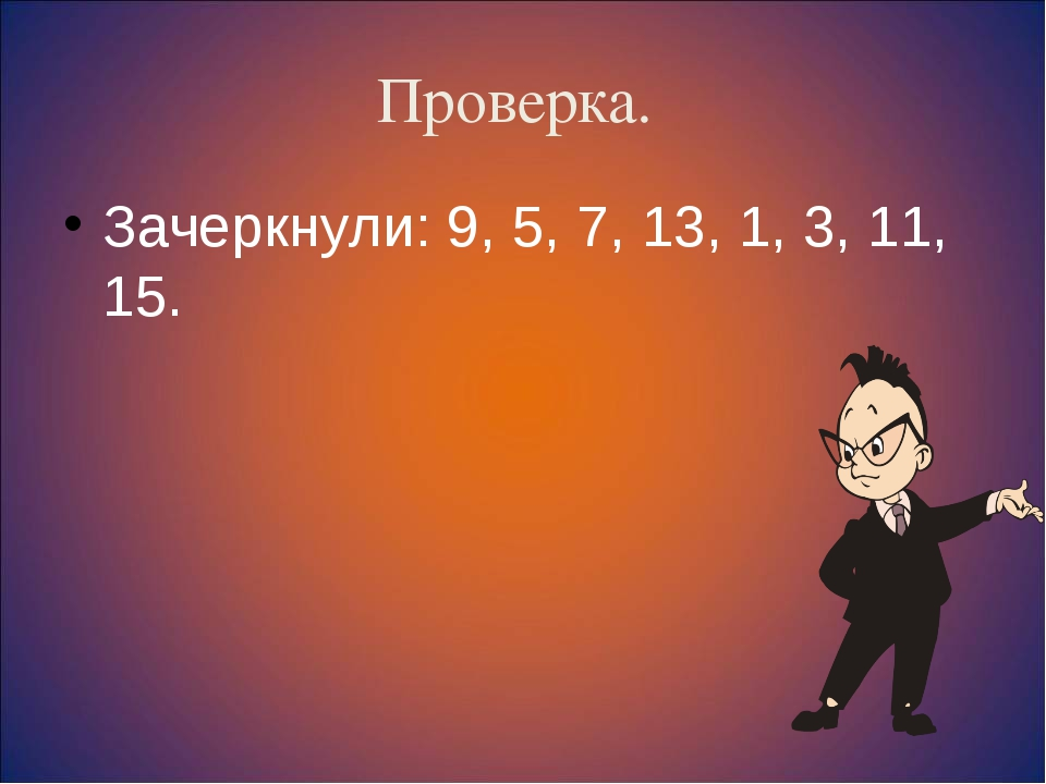 Проверка. Зачеркнули: 9, 5, 7, 13, 1, 3, 11, 15.