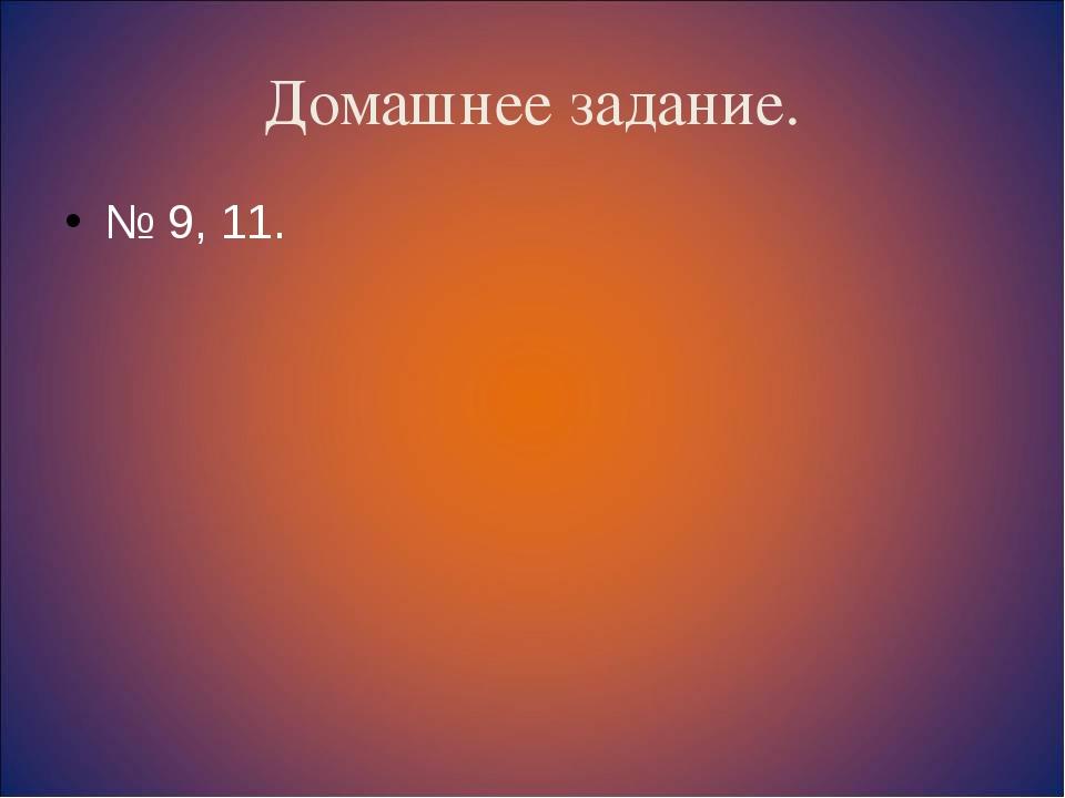 Домашнее задание. № 9, 11.