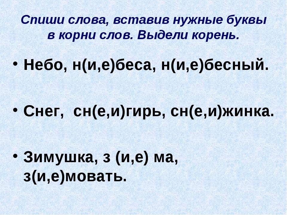 Спиши слова, вставив нужные буквы в корни слов. Выдели корень. Небо, н(и,е)бе...