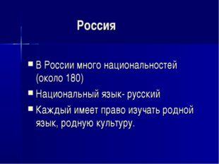 Россия В России много национальностей (около 180) Национальный язык- русский