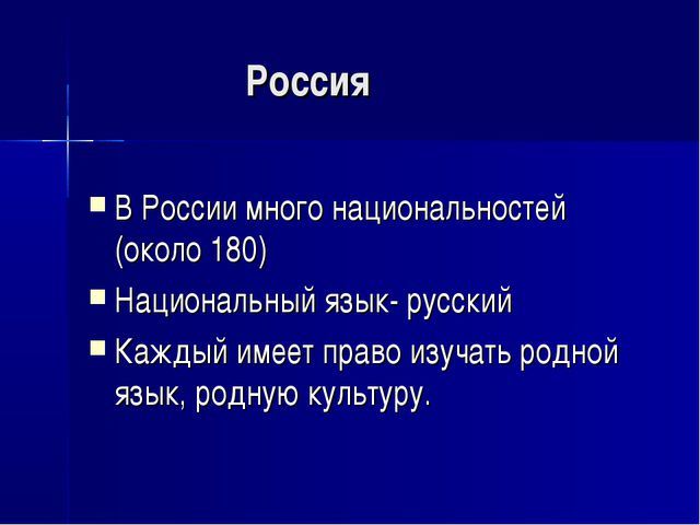 Россия В России много национальностей (около 180) Национальный язык- русский...