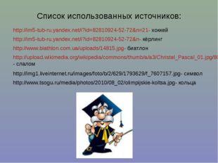 http://im5-tub-ru.yandex.net/i?id=82810924-52-72&n=21- хоккей Список использ