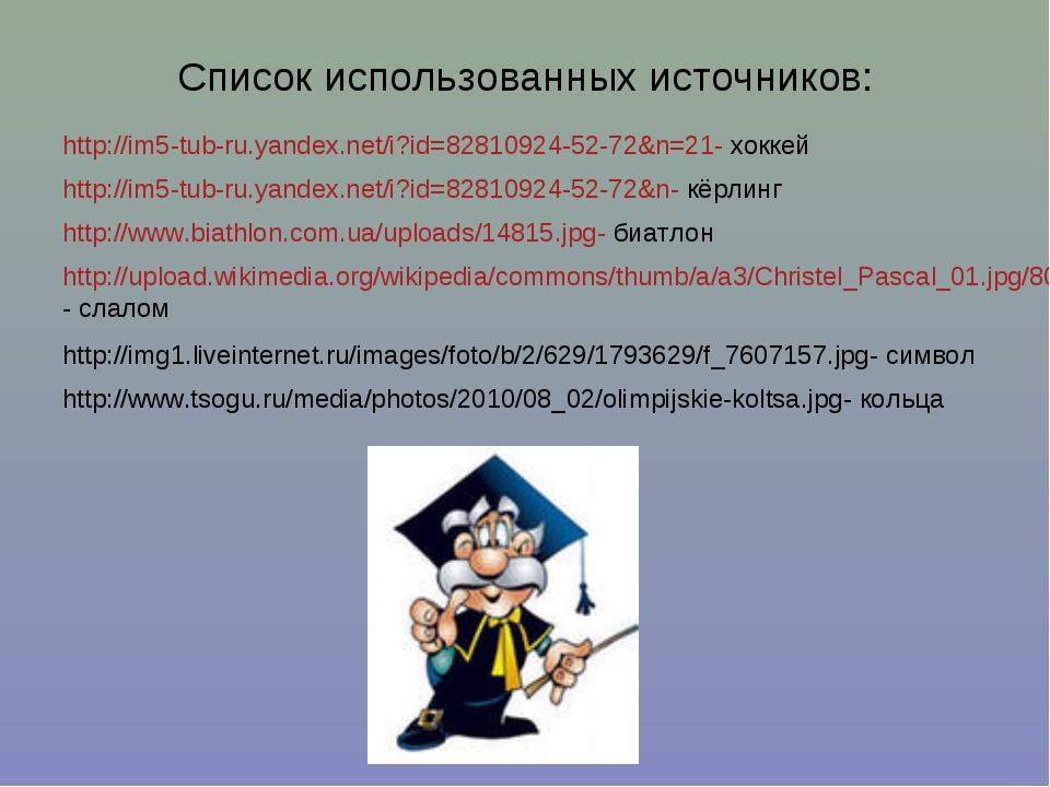 http://im5-tub-ru.yandex.net/i?id=82810924-52-72&n=21- хоккей Список использ...