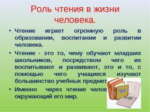 Роль чтения в жизни человека. Чтение играет огромную роль в образовании, восп