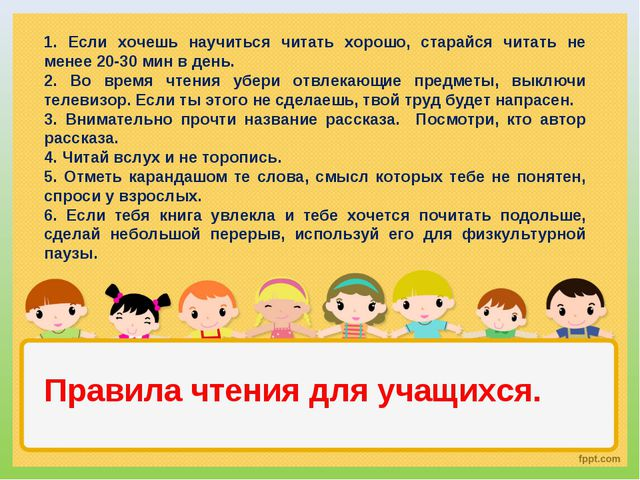 Правила чтения для учащихся. 1. Если хочешь научиться читать хорошо, старайся...