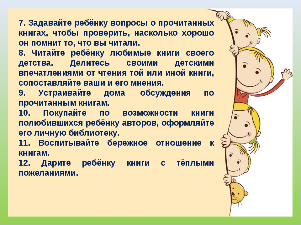 7. Задавайте ребёнку вопросы о прочитанных книгах, чтобы проверить, насколько...