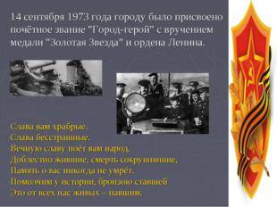 """14 сентября 1973 года городу было присвоено почётное звание """"Город-герой"""" с в"""