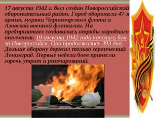 17 августа 1942 г. был создан Новороссийский оборонительный район. Город обор