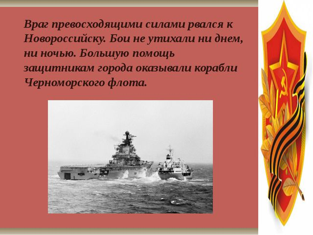 Враг превосходящими силами рвался к Новороссийску. Бои не утихали ни днем,...