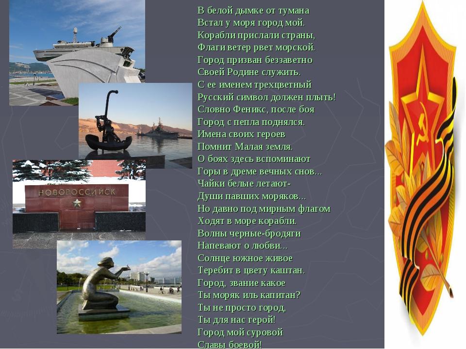 В белой дымке от тумана Встал у моря город мой. Корабли прислали страны, Флаг...